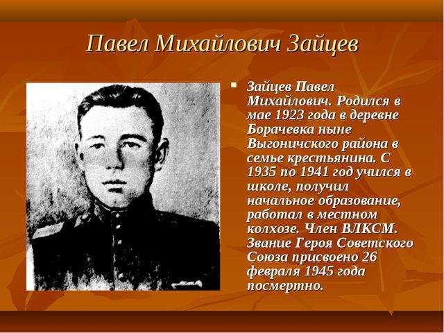 Павел Михайлович Зайцев Зайцев Павел Михайлович. Родился в мае 1923 года в де...