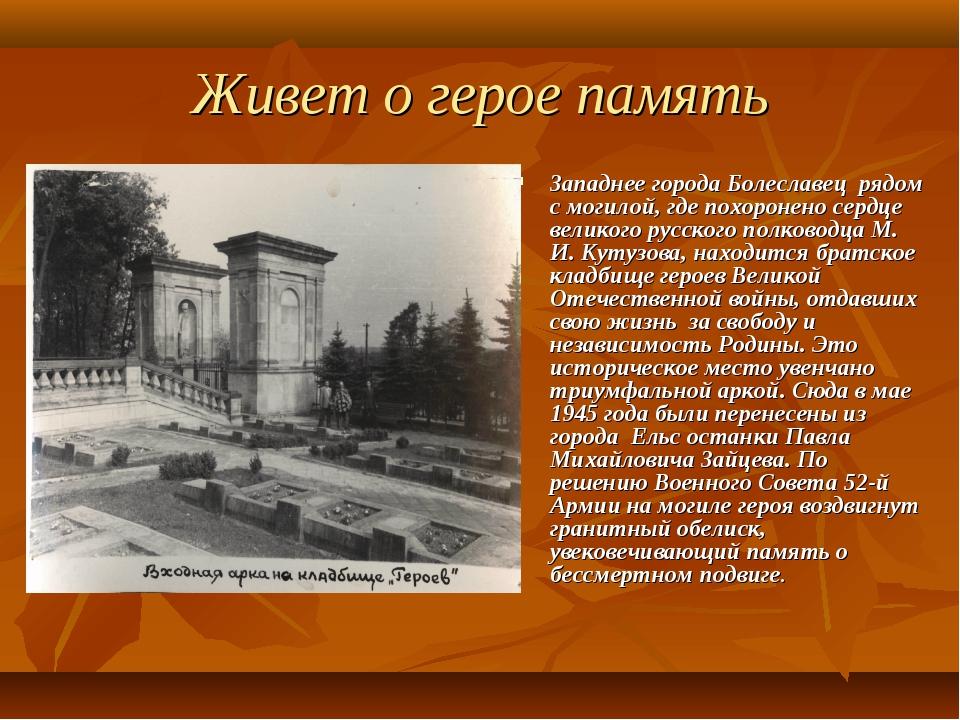Живет о герое память Западнее города Болеславец рядом с могилой, где похороне...