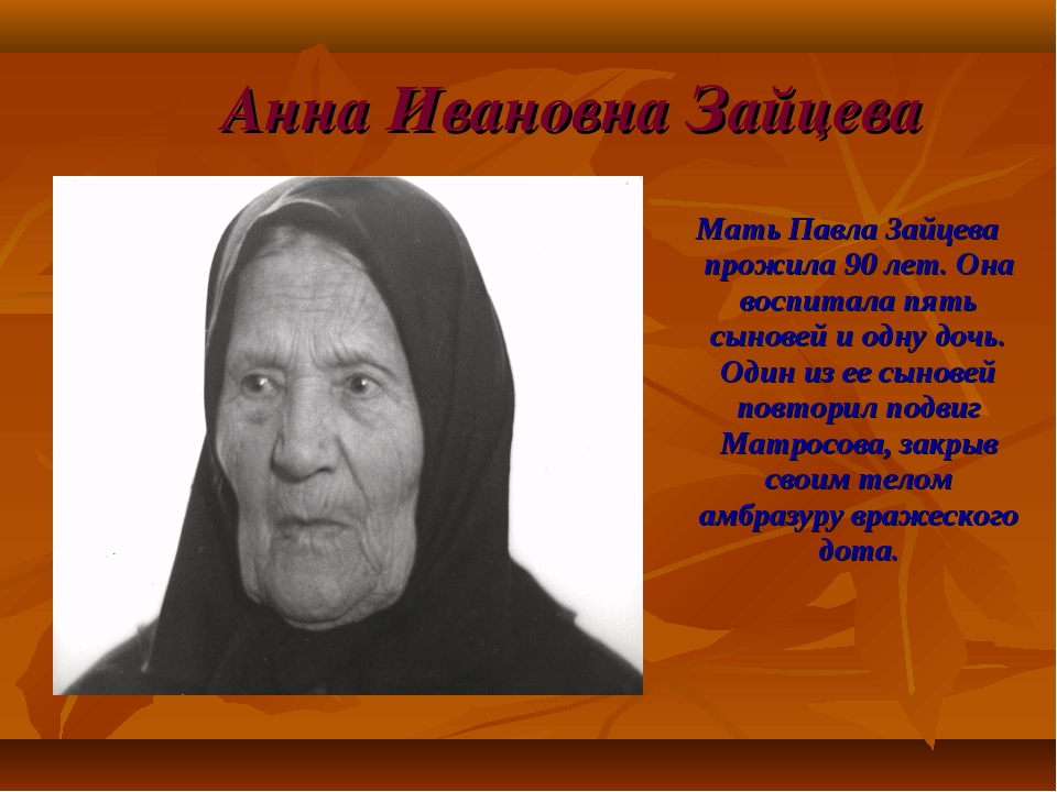 Анна Ивановна Зайцева Мать Павла Зайцева прожила 90 лет. Она воспитала пять с...
