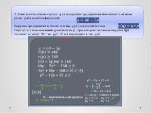 © Рыжова С.А.  3. Зависимость объема спроса q на продукцию предприятия-моноп