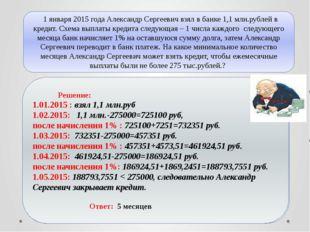 1 января 2015 года Александр Сергеевич взял в банке 1,1 млн.рублей в кредит.