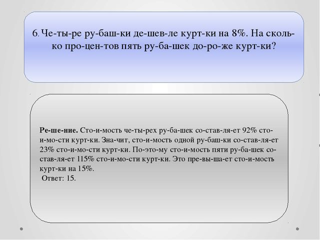 © Рыжова С.А.  6. Четыре рубашки дешевле куртки на 8%. На сколько пр...