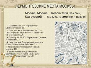 ЛЕРМОНТОВСКИЕ МЕСТА МОСКВЫ 1. Памятник М. Ю. Лермонтову (Лермонтовская пл.)