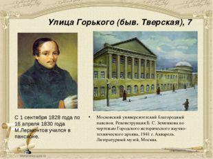 Проспект Маркса (быв. Моховая), 18 Московский университет Студенческий период