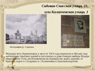 Церковь Трех Святителей 11 октября 1814 г. в церкви Трех Святителей был креще