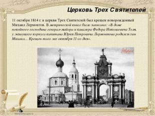 Село Тарханы, Чембарского уезда, Пензенской губернии (ныне село Лермонтово, Б