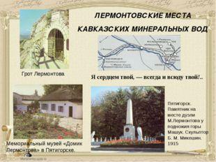 Кавказ Вдохновенно воспетый М.Ю. Лермонтовым Кавказ давно уже стал землей обе