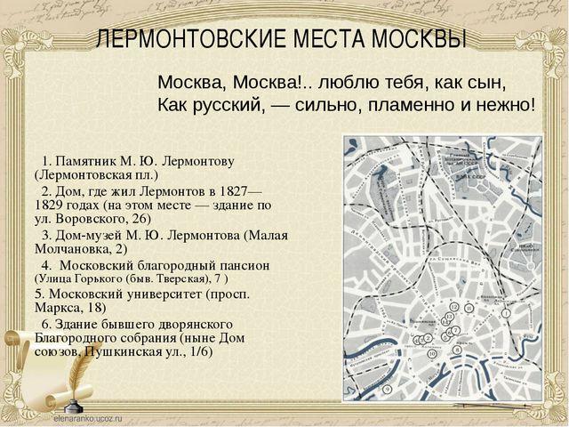 ЛЕРМОНТОВСКИЕ МЕСТА МОСКВЫ 1. Памятник М. Ю. Лермонтову (Лермонтовская пл.)...