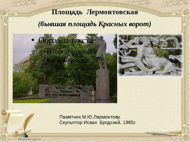 Садовая-Спасская улица,21, или Каланчевская улица,1 Молодая чета Лермонтовы...