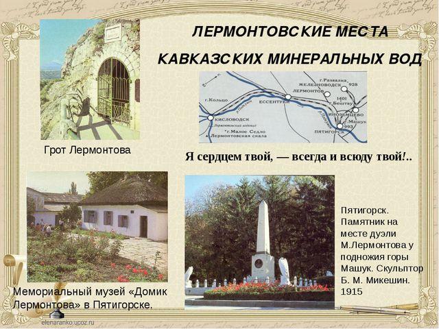 Кавказ Вдохновенно воспетый М.Ю. Лермонтовым Кавказ давно уже стал землей обе...