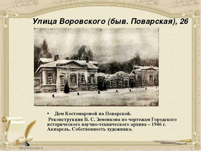 Малая Молчановка, 2