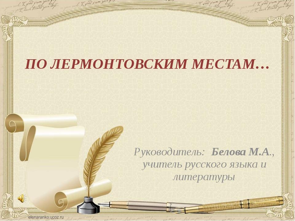 Площадь Лермонтовская (бывшая площадь Красных ворот) Памятник М.Ю.Лермонтову....