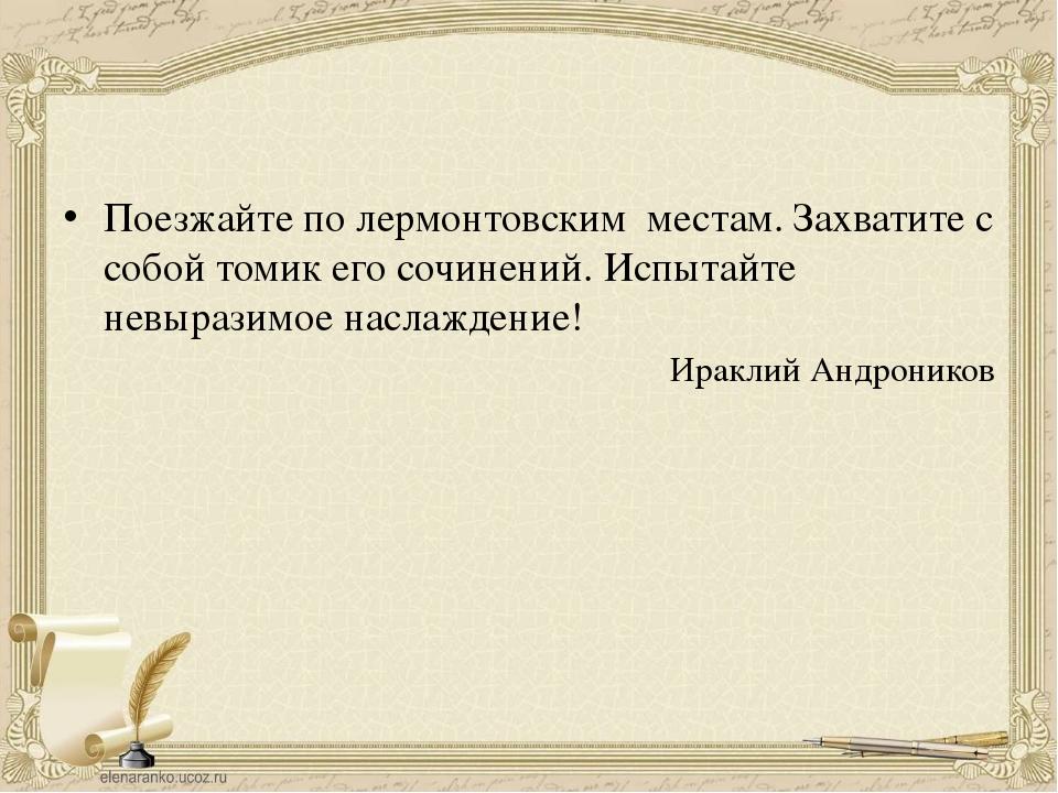 Список литературы: 1. Лермонтовская карта России: Москва. Тарханы. Санкт-Пет...