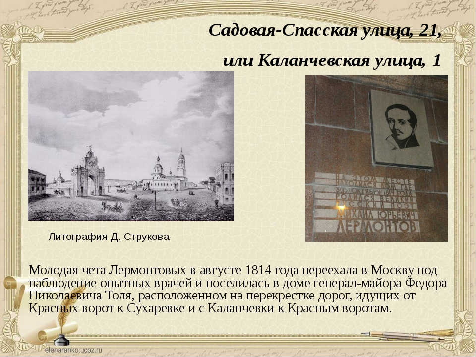 Церковь Трех Святителей 11 октября 1814 г. в церкви Трех Святителей был креще...
