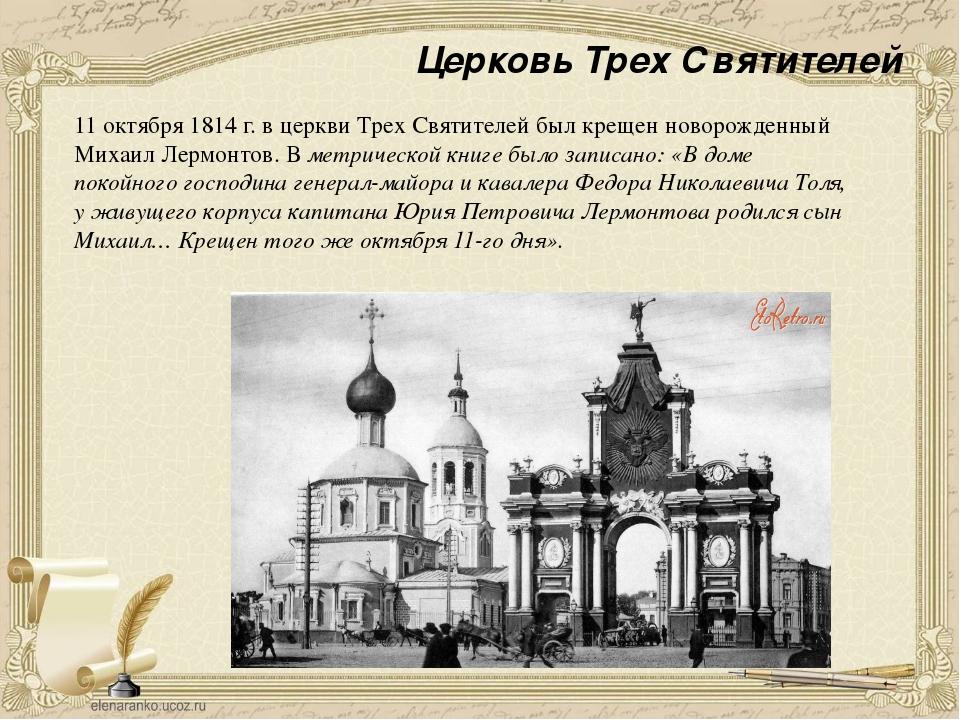 Село Тарханы, Чембарского уезда, Пензенской губернии (ныне село Лермонтово, Б...