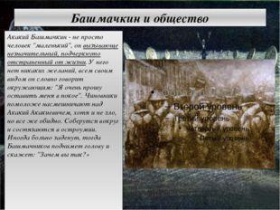 """Башмачкин и общество Акакий Башмачкин - не просто человек """"маленький"""", он выз"""