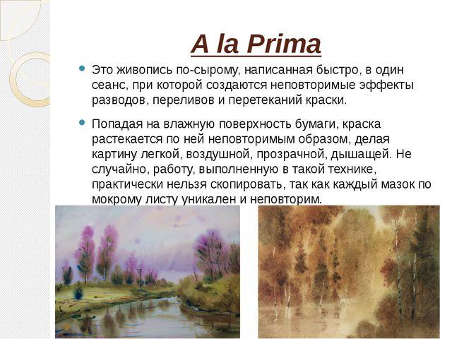 A la Prima Это живопись по-сырому, написанная быстро, в один сеанс, при котор...
