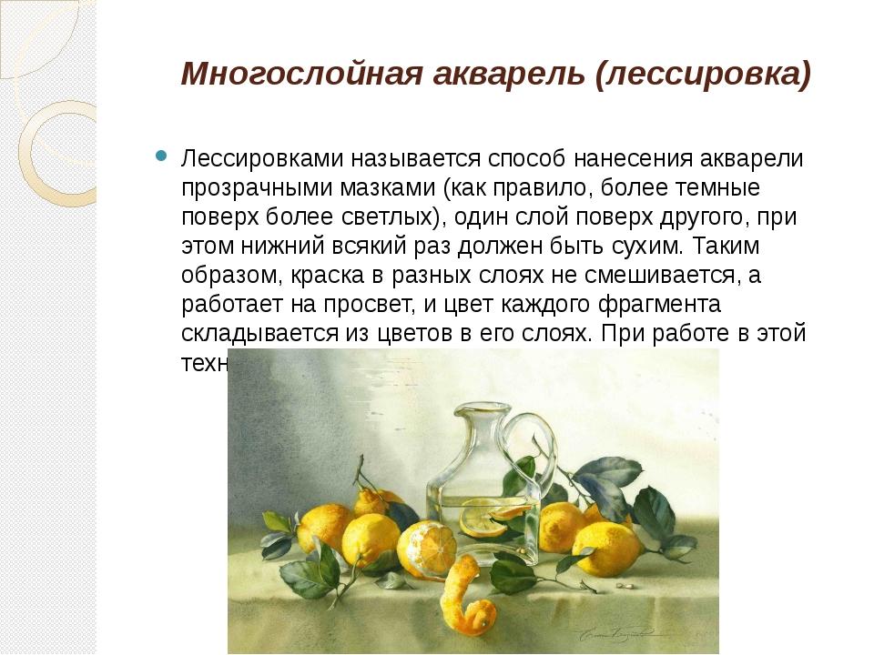Многослойная акварель (лессировка) Лессировками называется способ нанесения а...