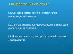 1.1. Основы формирования лингвистической компетенции школьников. 1.2. Лингвис