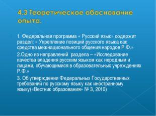1. Федеральная программа « Русский язык» содержит раздел: « Укрепление позици