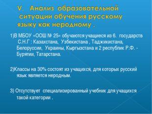1)В МБОУ «ООШ № 25» обучаются учащиеся из 6. государств С.Н.Г : Казахстана, У