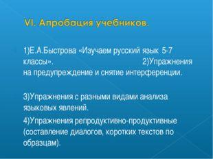 1)Е.А.Быстрова «Изучаем русский язык 5-7 классы». 2)Упражнения на предупрежд