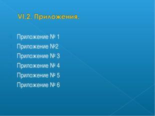 Приложение № 1 Приложение №2 Приложение № 3 Приложение № 4 Приложение № 5 При