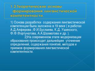1) Основа разработки содержания лингвистической компетенции была заложена в 1