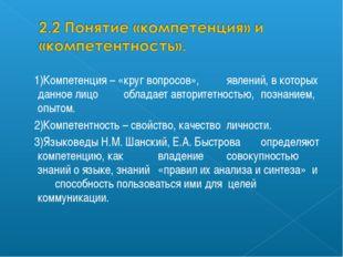 1)Компетенция – «круг вопросов», явлений, в которых данное лицо обладает а