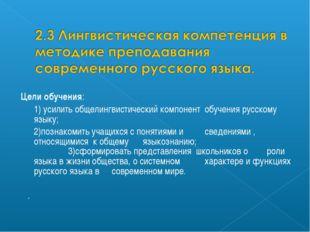 Цели обучения: 1) усилить общелингвистический компонент обучения русскому
