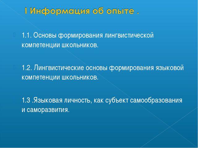 1.1. Основы формирования лингвистической компетенции школьников. 1.2. Лингвис...