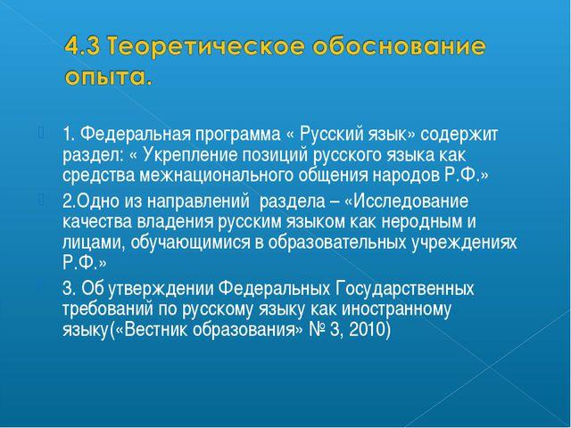 1. Федеральная программа « Русский язык» содержит раздел: « Укрепление позици...