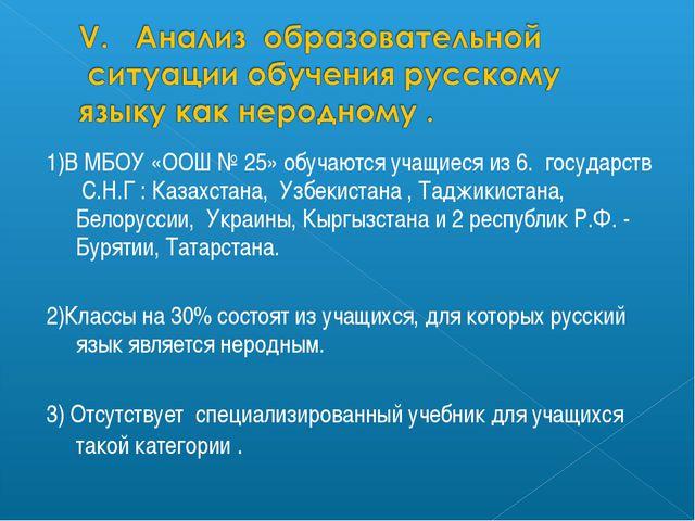 1)В МБОУ «ООШ № 25» обучаются учащиеся из 6. государств С.Н.Г : Казахстана, У...