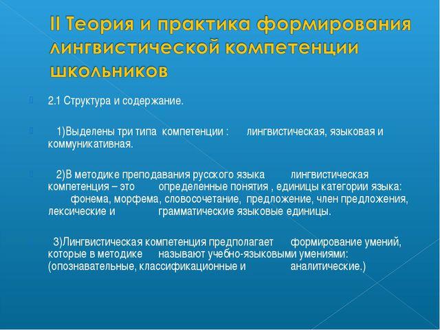 2.1 Структура и содержание. 1)Выделены три типа компетенции : лингвистическа...