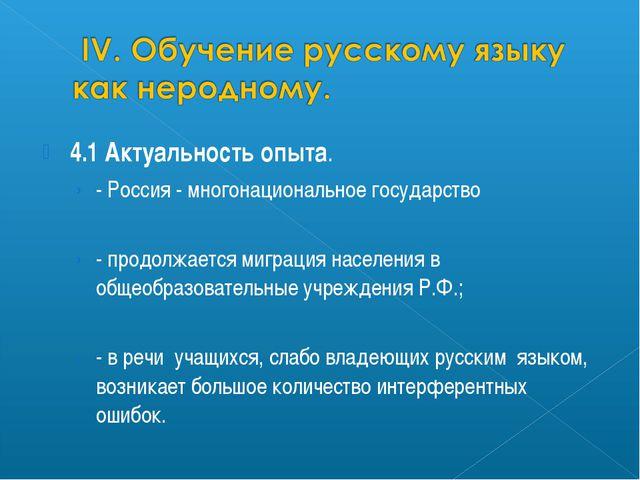 4.1 Актуальность опыта. - Россия - многонациональное государство - продолжает...