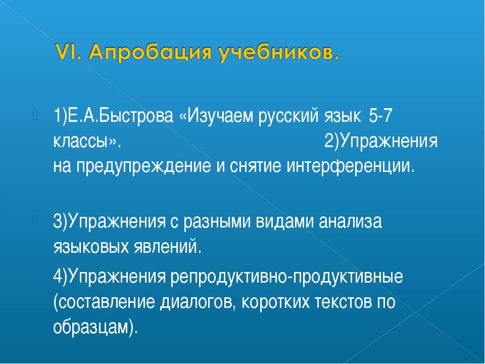 1)Е.А.Быстрова «Изучаем русский язык 5-7 классы». 2)Упражнения на предупрежд...