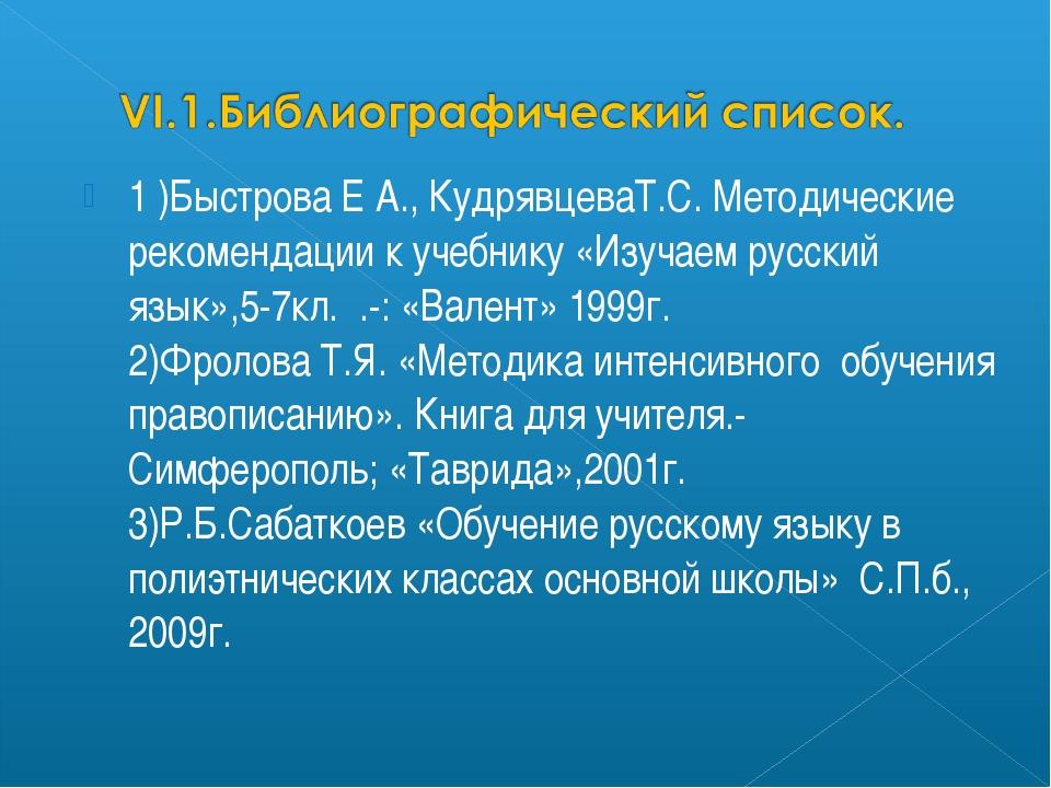 1 )Быстрова Е А., КудрявцеваТ.С. Методические рекомендации к учебнику «Изучае...