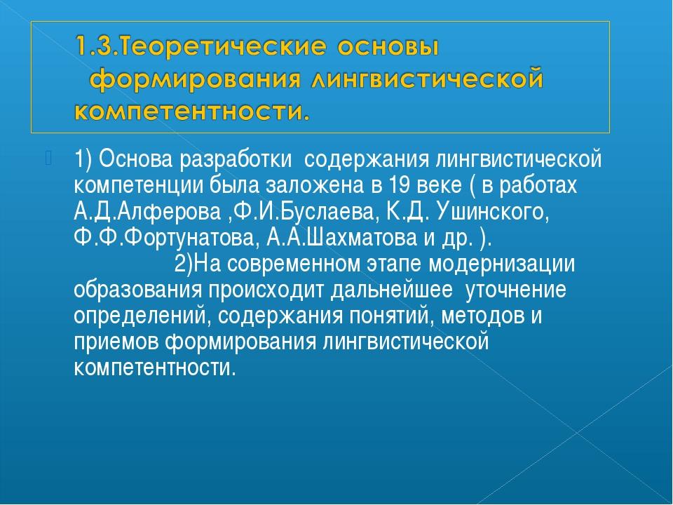 1) Основа разработки содержания лингвистической компетенции была заложена в 1...