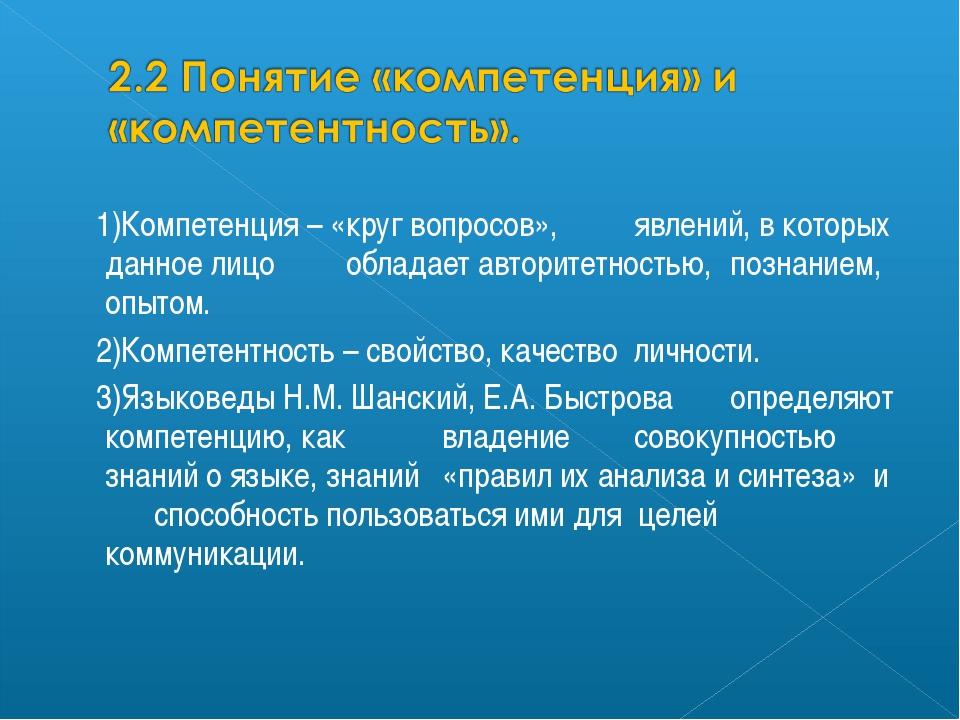 1)Компетенция – «круг вопросов», явлений, в которых данное лицо обладает а...