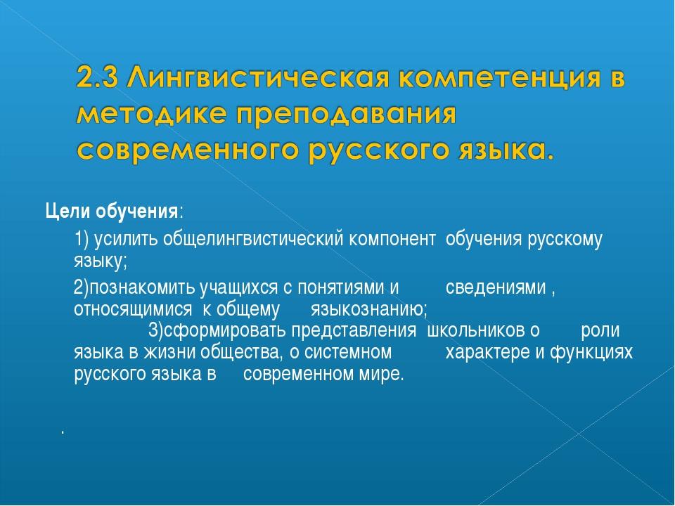Цели обучения: 1) усилить общелингвистический компонент обучения русскому...