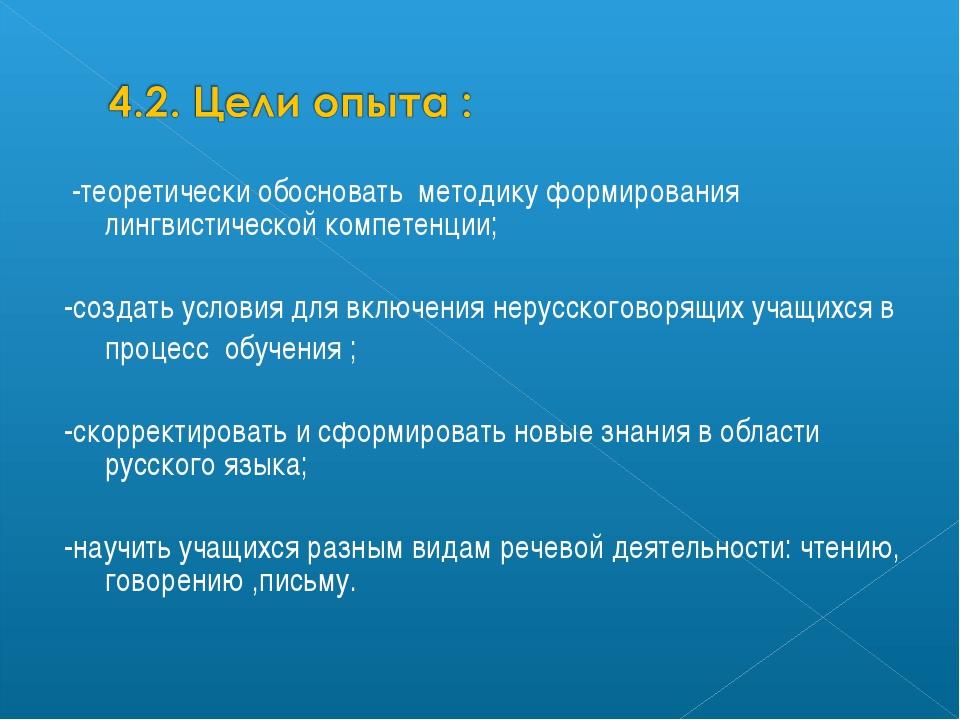 -теоретически обосновать методику формирования лингвистической компетенции;...