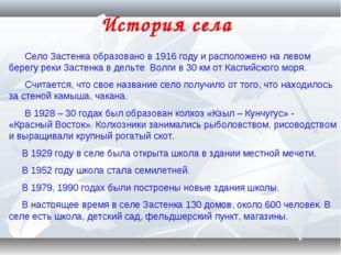 История села Село Застенка образовано в 1916 году и расположено на левом бер