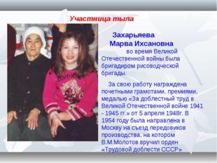 Захарьяева Марва Ихсановна во время Великой Отечественной войны была бригади