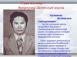 Нугманов Ислямгали Сеиткалиевич после окончания школы продолжил обучение в С