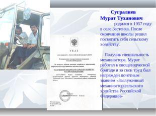 Сугралиев Мурат Туханович родился в 1957 году в селе Застенка. После окончан