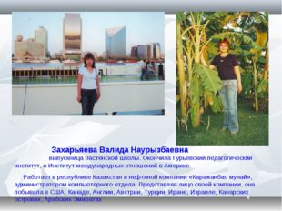 Захарьяева Валида Наурызбаевна выпускница Застенской школы. Окончила Гурьевс