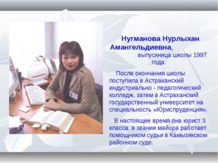 Нугманова Нурлыхан Амангельдиевна, выпускница школы 1997 года. После окончан