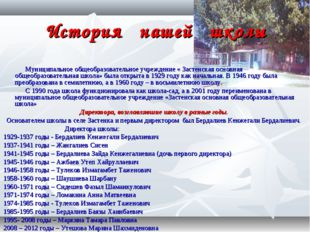 История нашей школы Муниципальное общеобразовательное учреждение « Застенская