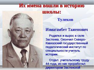 Их имена вошли в историю школы: Тулеков Измагамбет Таженович Родился и вырос