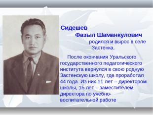 Сидешев Фазыл Шаманкулович родился и вырос в селе Застенка. После окончания У
